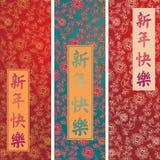 Set Chińskiego nowego roku pionowo lotos deseniuje sztandary royalty ilustracja