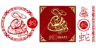 Set of Chinese characters zodiac elements, golden snake. Traditional Chinese ornament in red circle. Zodiac animals collection. Vector graphics to design royalty free illustration