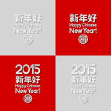 Set of Chinese New Year greeting cards Stock Image