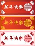 Set of Chinese New Year horizontal banners Stock Photo