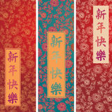 Set of Chinese New Year vertical lotus pattern banners Stock Image