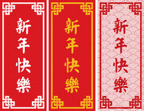 Set of Chinese New Year wave pattern banners Royalty Free Stock Photos