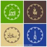 Set cztery kaligrafii Złoty Arabski Islamski tekst Ramadan Karee Fotografia Stock