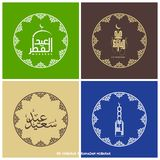 Set of four Golden Arabic Islamic Calligraphy Text Ramadan Karee. M on abstract background, Hand-drawn greeting card or invitation card collection, Creative Stock Photography