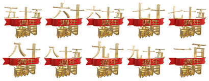 Set of golden anniversary signs, symbols. Translated from the Chinese - Anniversary of  fifty five, sixty, sixty five, seventy, seventy five, eighty, eighty Royalty Free Stock Image