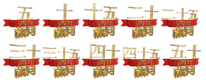 Set of golden anniversary signs, symbols. Translated from the Chinese - Anniversary of  five, ten, fifteen, twenty, twenty five, thirty, thirty five, forty Royalty Free Stock Images
