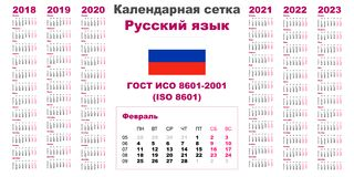 Set grid wall calendar russian language for 2018, 2019, 2020, 2021, 2022, 2023, ISO 8601 with weeks. Set grid wall calendar russian language for 2018, 2019, 2020 stock illustration