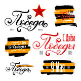 Set of holiday hand lettering, red star and george ribbons. Russian translation of the inscription May 9. Great Victory. Day. Template for a banner, poster stock illustration