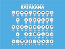 Set Japońscy Katakana listy ilustracji