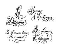 Set of 8 March ukrainian hand written lettering holiday. Inscription to greeting card and poster international women`s day, calligraphy vector illustration Royalty Free Stock Photography