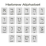 Set of monochrome icons with hebrew alphabet Stock Photos