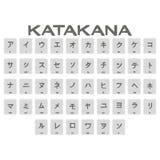 Set of monochrome icons with japanese alphabet katakana Royalty Free Stock Photo