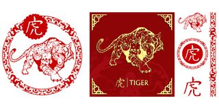 Set Of Chinese Characters Zodiac Elements, Golden Tiger. Traditional Chinese Ornament In Red Circle. Zodiac Animals Collection. Stock Image