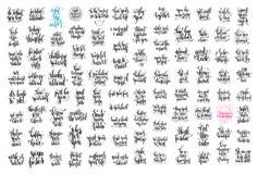 Set 100 ręki literowania pozytywu wpisowych wycena Obraz Royalty Free