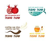 Set of Rosh Hashana greeting cards with traditional proverbs and greetings. Vector illustration Royalty Free Stock Photos