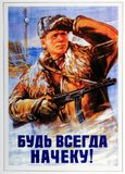 Photo Soviet propaganda poster life style. Set of soviet posters, military, life style Stock Images
