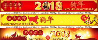 Set of three horizontal web banners for Chinese New Year of the Earth Dog 2018 Royalty Free Stock Photo