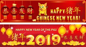 Happy Chinese New Year of the Boar 2019 - banner set. A set of two banners with red background, designed for the Chinese Year of the Earth Pig 2019. Chinese text vector illustration