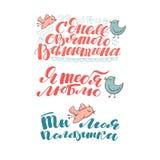 Set walentynki literowanie, zwroty w rosjaninie Zdjęcie Royalty Free