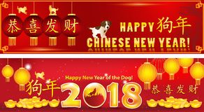 Set of web banners for Chinese New Year of the Earth Dog 2018 Stock Photos
