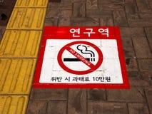Seul, korea południowa - Czerwiec 3, 2017: Palenie zabronione szyldowa poczta na chodniczku w Seul śródmieściu, fotografia stock
