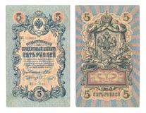 Seul vieux billet de banque russe d'isolement Photographie stock libre de droits