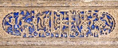 Seville Alcazar Arabic Inscriptions Stock Photography