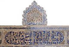 Seville Alcazar Arabic Inscriptions Stock Photos