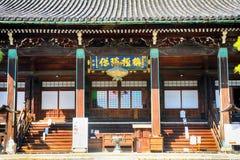 Seyryo Buddyjska świątynia, Kyoto, Japonia obrazy royalty free