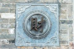 SHAANXI CHINY, Jun, - 03 2015: Ulga przy Duchenghuang świątynią (miasto Obraz Stock