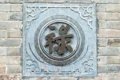 SHAANXI CHINY, Jun, - 03 2015: Ulga przy Duchenghuang świątynią (miasto Zdjęcie Royalty Free