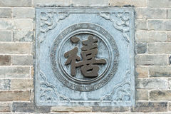 SHAANXI CHINY, Jun, - 03 2015: Ulga przy Duchenghuang świątynią (miasto Fotografia Stock