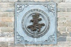 SHAANXI CHINY, Jun, - 03 2015: Ulga przy Duchenghuang świątynią (miasto Obrazy Stock