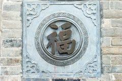 SHAANXI CHINY, Jun, - 03 2015: Ulga przy Duchenghuang świątynią (miasto Obraz Royalty Free