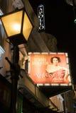 Shaftesbury大道的伦敦英国阿波罗剧院 免版税库存照片
