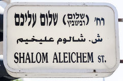 Shalom Aleichem Street name sign. Tel Aviv, Israel. Stock Photos
