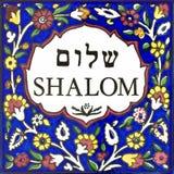 Shalom Frieden Stockfotografie