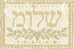 Shalom in Hebrew illustratio Royalty Free Stock Image