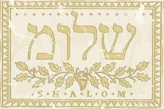 Shalom in illustratio ebraico Immagine Stock Libera da Diritti