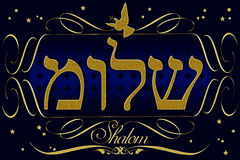 ?Shalom? no illustratio hebreu Fotografia de Stock