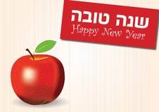 Shana tova犹太苹果 免版税库存图片