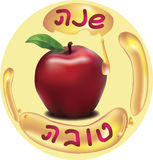 Shana tova. Greeting card with the Jewish New Year Stock Photo