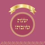 Shana Tova ! Affiche juive de nouvelle année illustration de vecteur