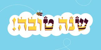 Shana tova bee letters Stock Images