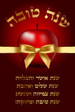 Shana Tova card with apple Royalty Free Stock Images