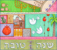 Shana Tova Greetings Stock Photos