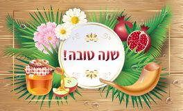 Shana Tova!. Happy New Year Poster for Jewish Holiday Rosh Hashana, Sukkot, Yom Kippur. Jewish holiday traditional symbols Honey and apple, shofar, pomegranates Royalty Free Stock Photography