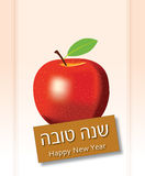 Shana-tova jüdischer Apfel Stockfoto