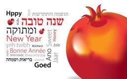 Shana-tova jüdischer Granatapfel Stockbild