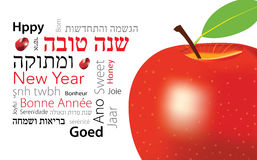 Shana tova Jewish apple Stock Photography